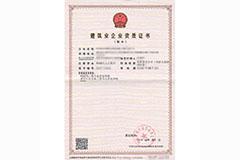 鋼結構工程專業承包三資質證書