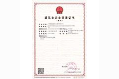 消防設施工程專業承包二級資質證書