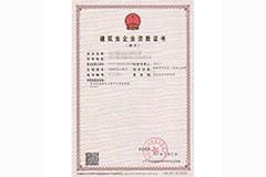 防水防腐保溫工程二級資質證書