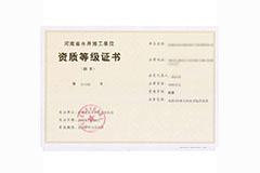 鑿井工程專業承包二級資質證書