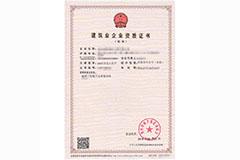 建筑總承包三級資質證書